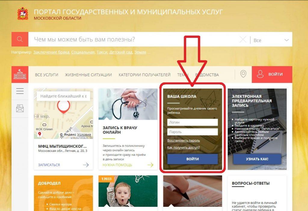 Регистрация в дневнике через госуслуги Московской области